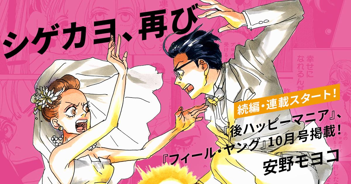 後ハッピーマニア』 2019年9月6日より連載開始!| 漫画家・安野モヨコ ...